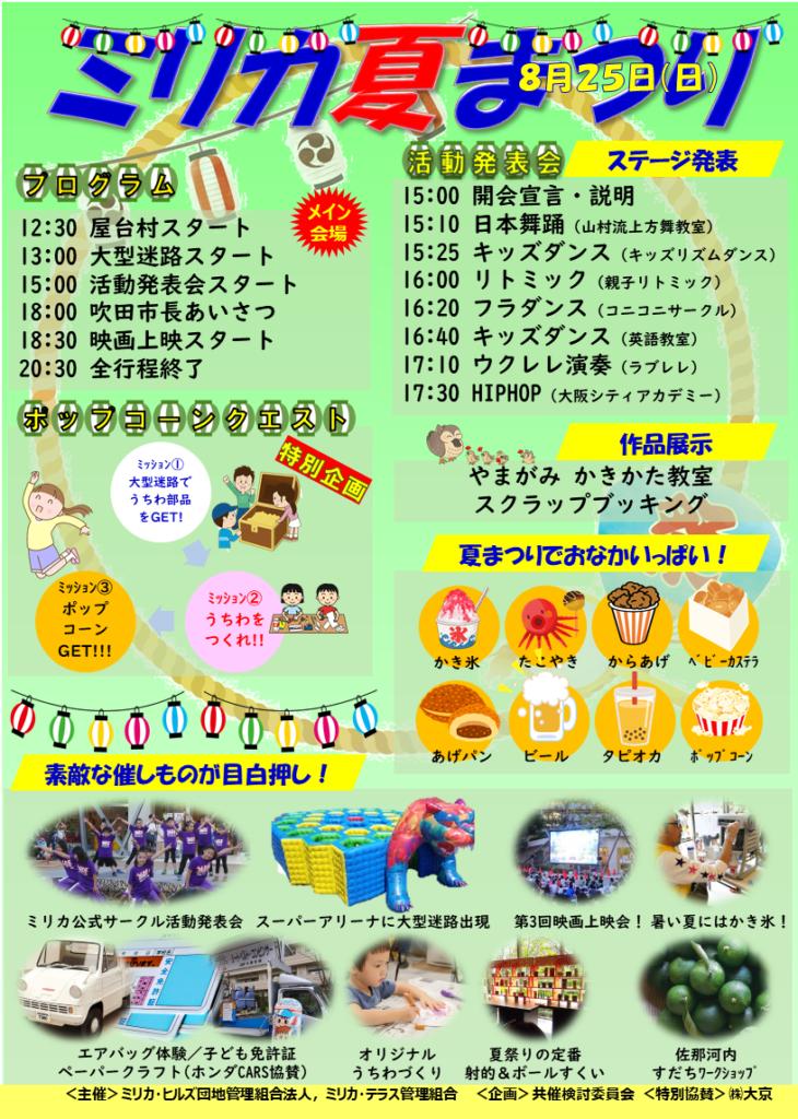8月25日に「ミリカ夏祭り」を開催します。