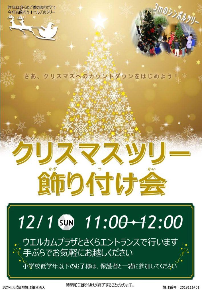 12月1日(日)クリスマスツリー飾り付け会を開催します。