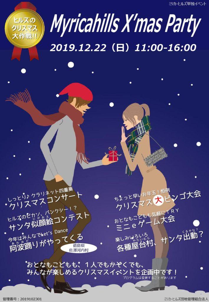 12月22日(日)に「Myricahills X'mas Party(概要版)」を開催します。