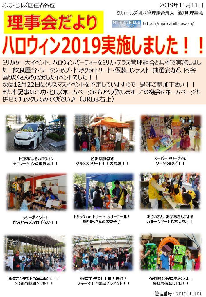 【理事会だより】ミリカハロウィン2019実施しました!!