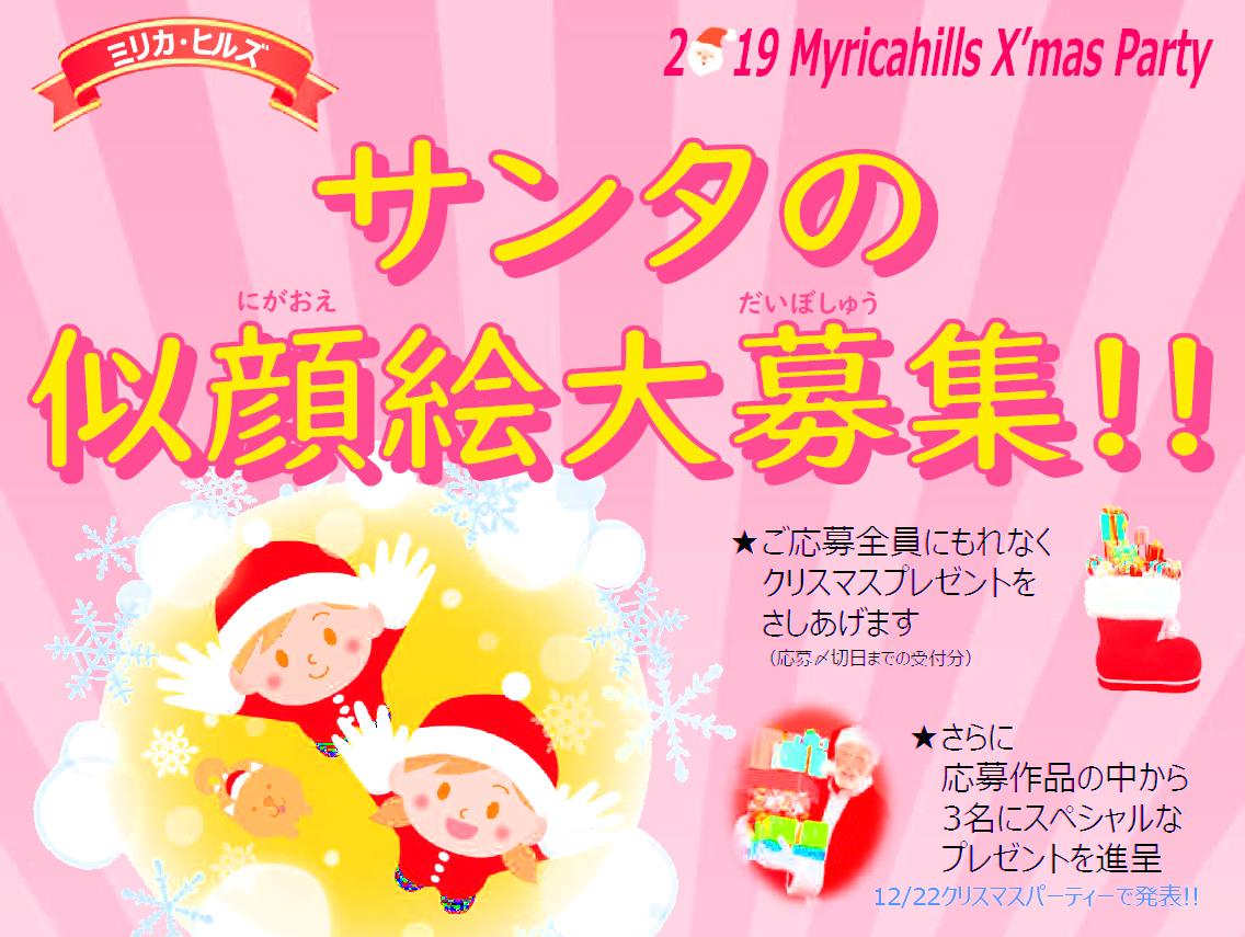 ミリカ・ヒルズのクリスマス2019「サンタの似顔絵応募用紙」