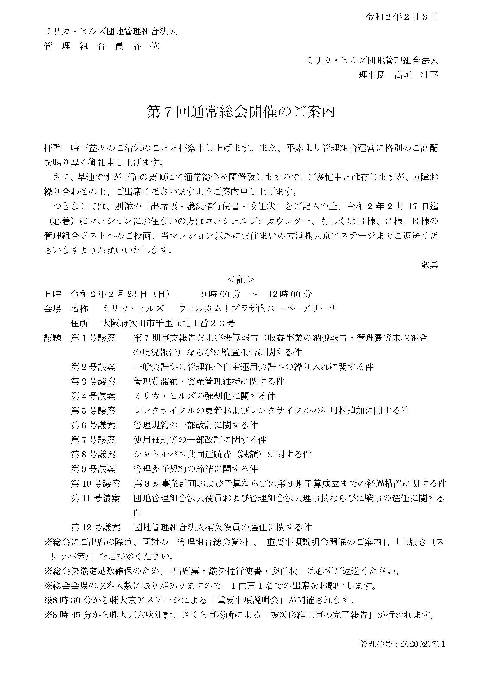 令和2年2月23日(日)に第7回通常総会を開催します。