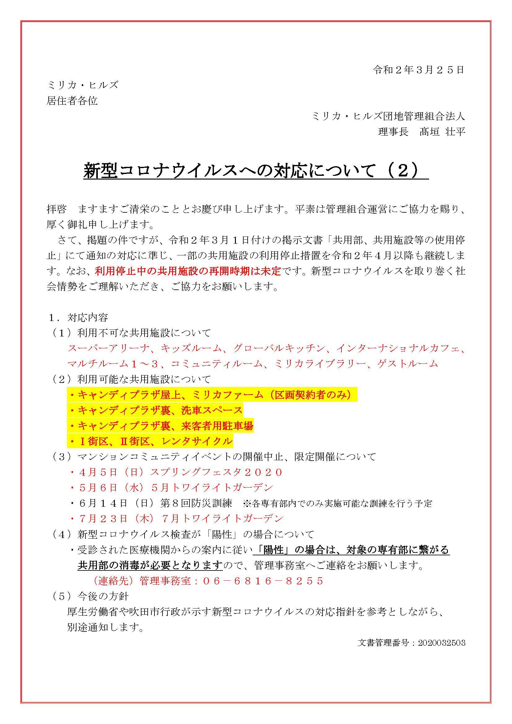 新型コロナウイルスへの対応に関するお知らせ(2)