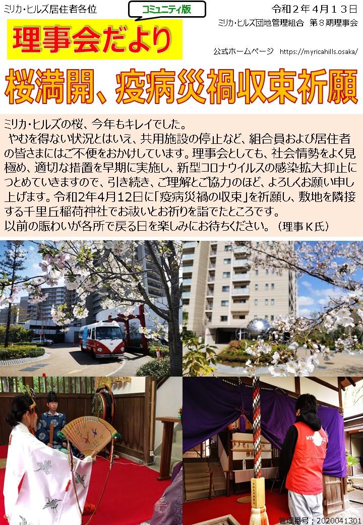 【理事会だより】桜満開、疾病災禍収束祈願