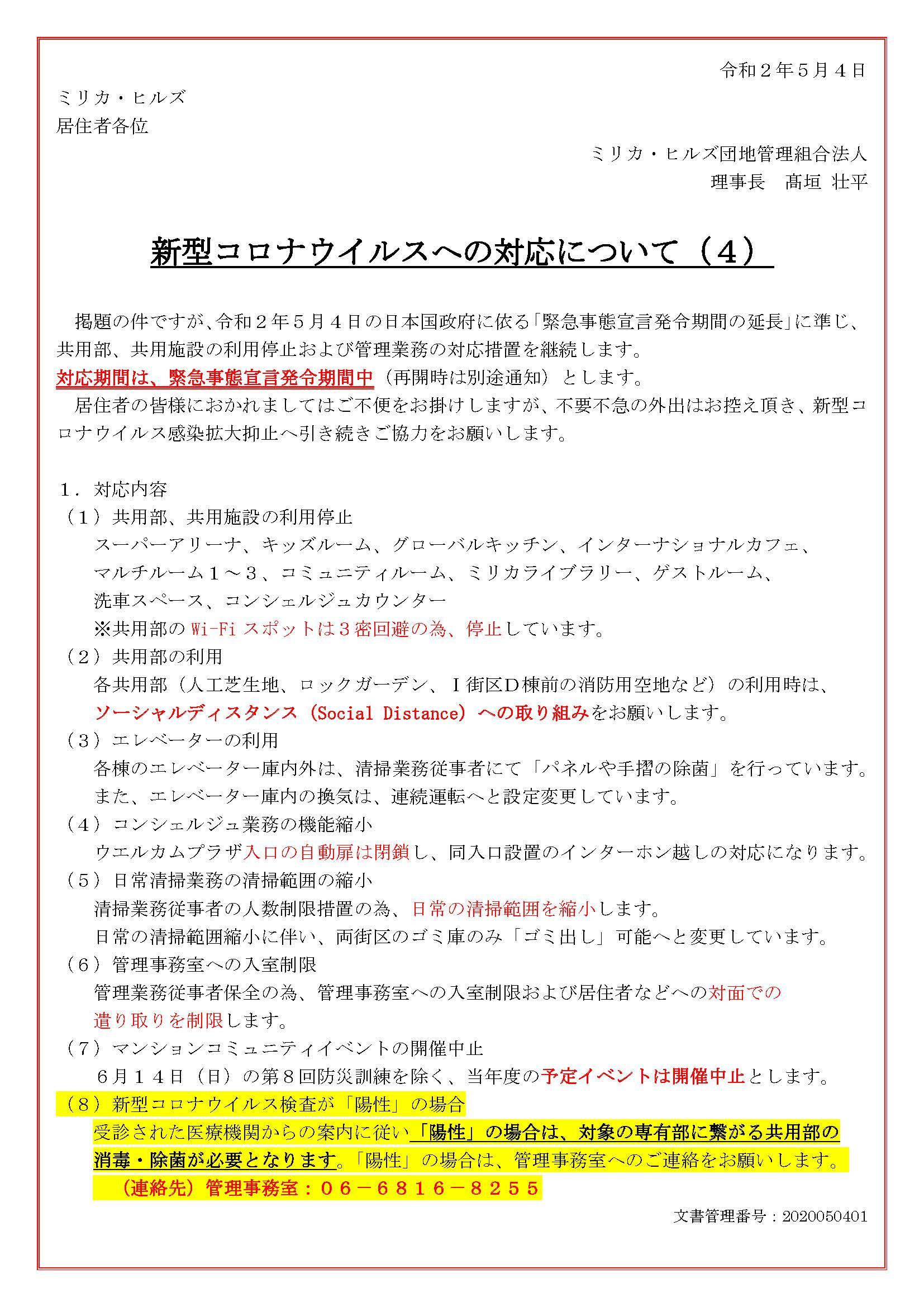 新型コロナウイルスへの対応に関するお知らせ(4)