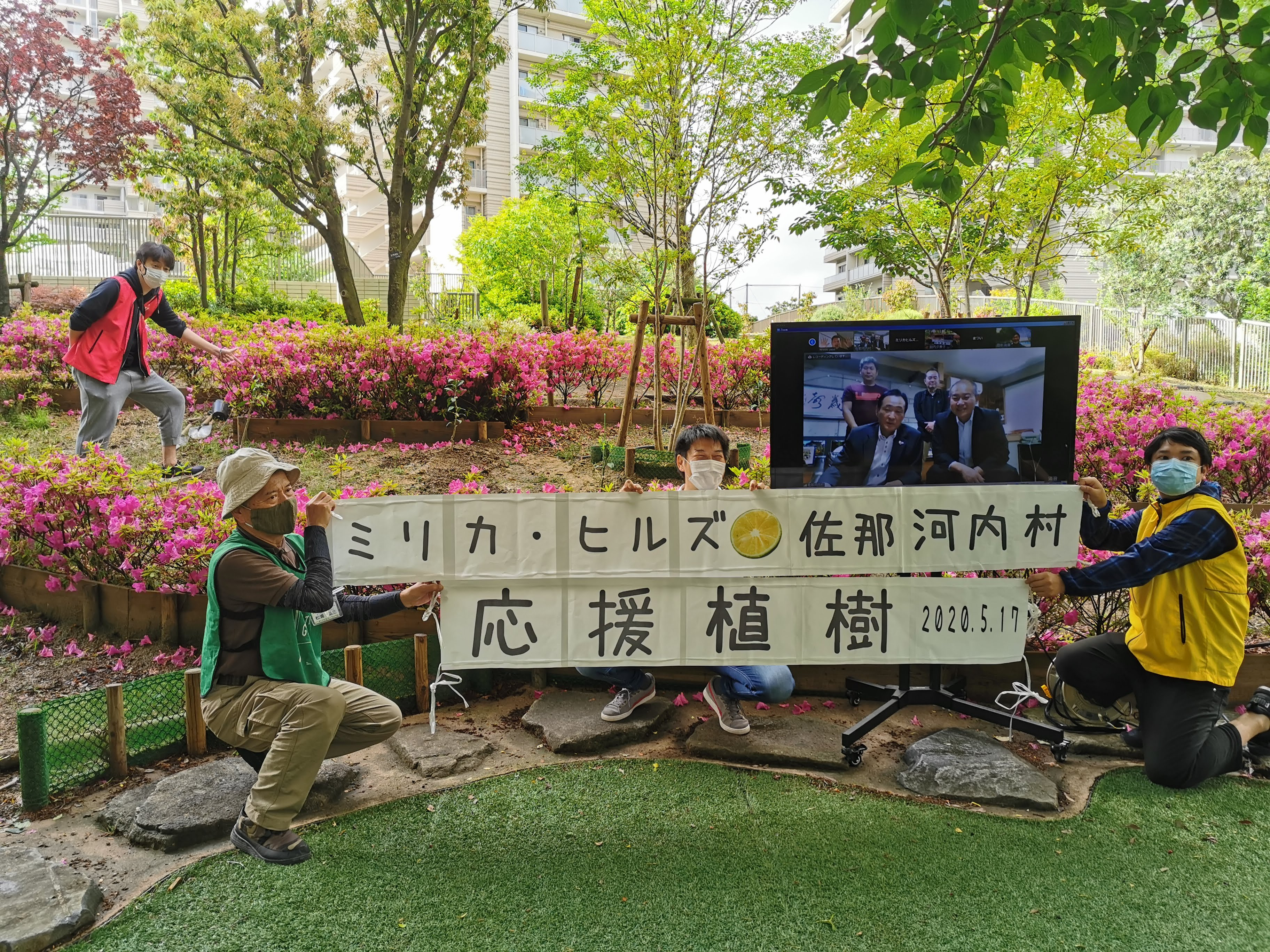 ミリカ・ヒルズ団地管理組合法人と徳島県佐那河内村との「コミュニティ応援樹木贈呈記念式典」を開催