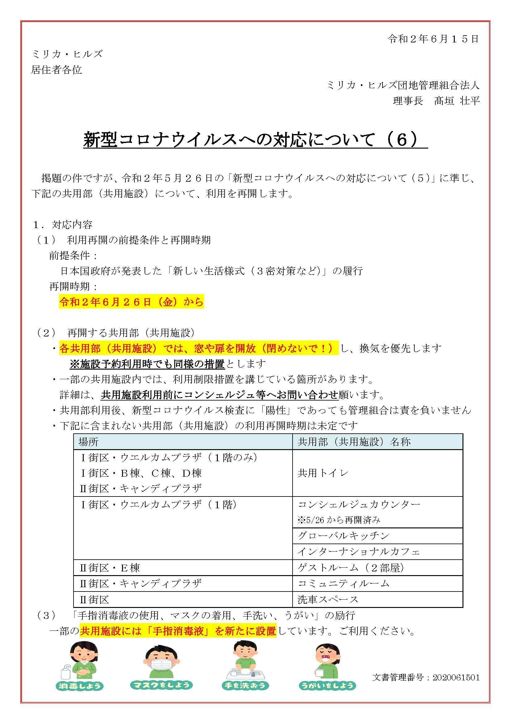 新型コロナウイルスへの対応に関するお知らせ(6)