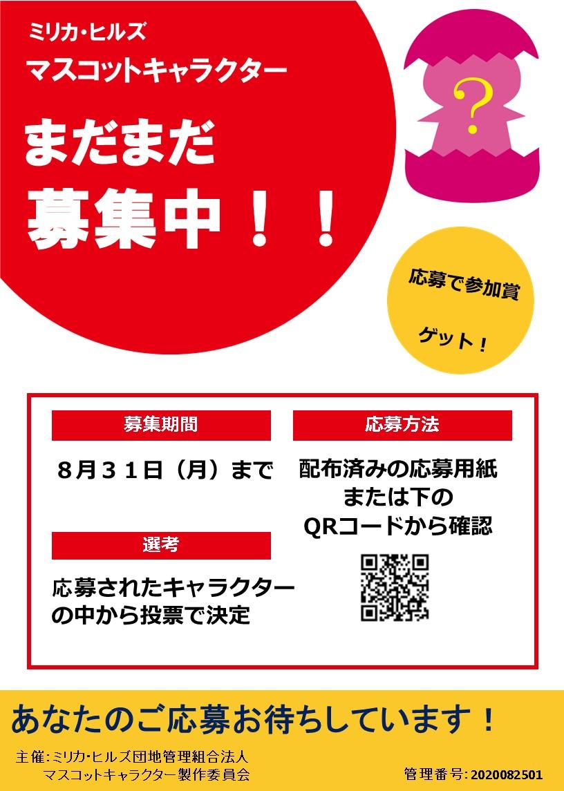 ミリカ・ヒルズ マスコットキャラクター募集について(3)