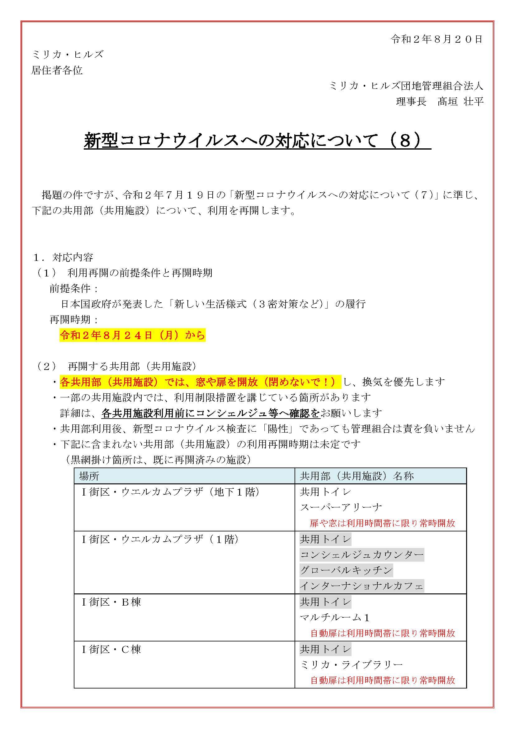 新型コロナウイルスへの対応に関するお知らせ(8)