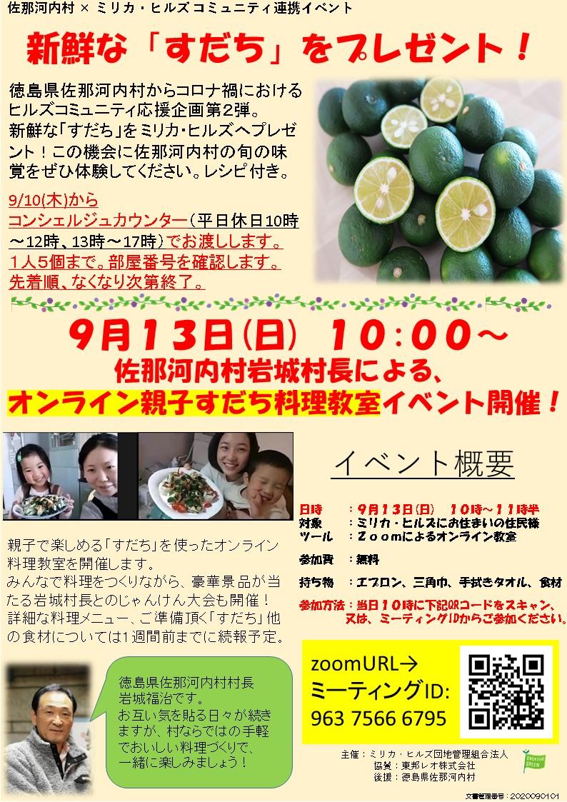 徳島県佐那河内村から、コミュニティ応援企画第2弾