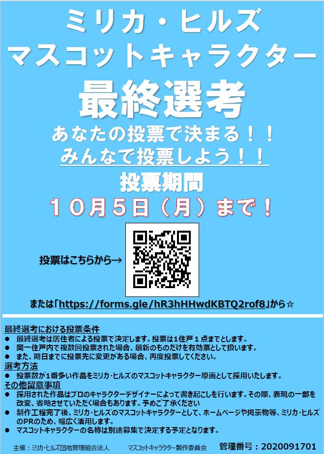 ミリカ・ヒルズ マスコットキャラクター最終選考(投票実施中)