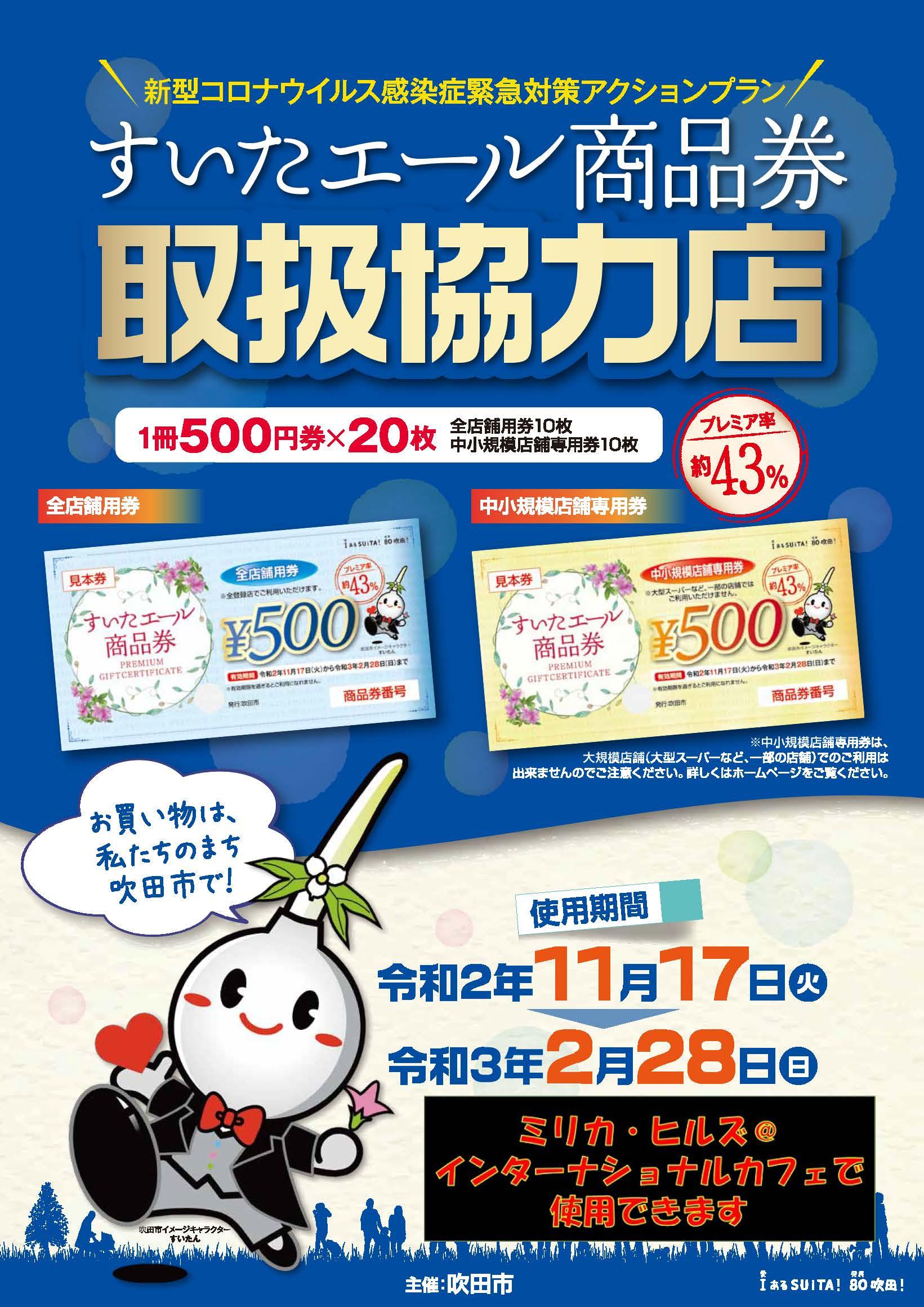 すいたエール商品券の取扱協力店舗@インターナショナルカフェ