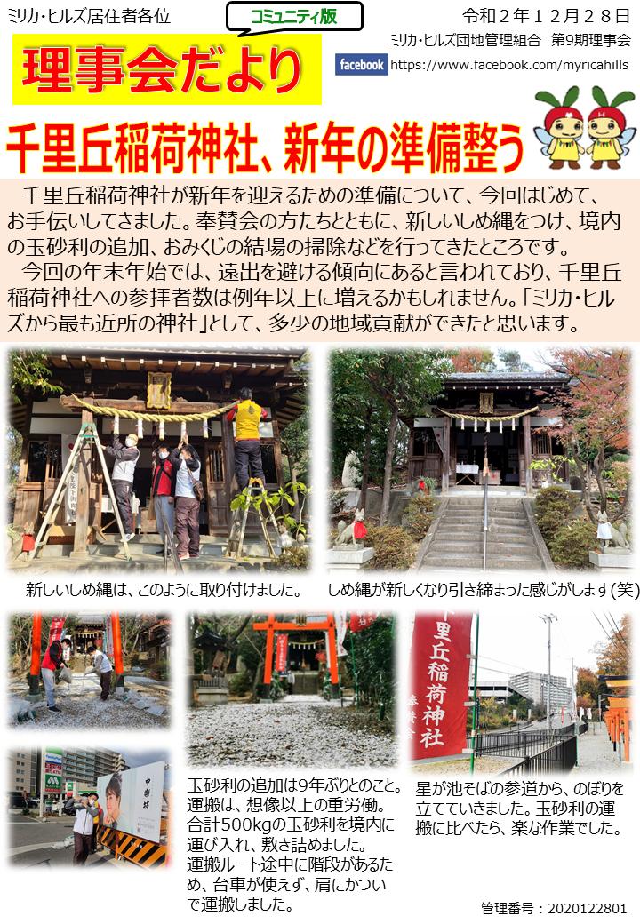 【理事会だより】千里丘稲荷神社、新年の準備整う