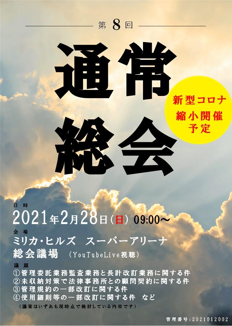 令和3年2月28日(日)に通常総会を開催します