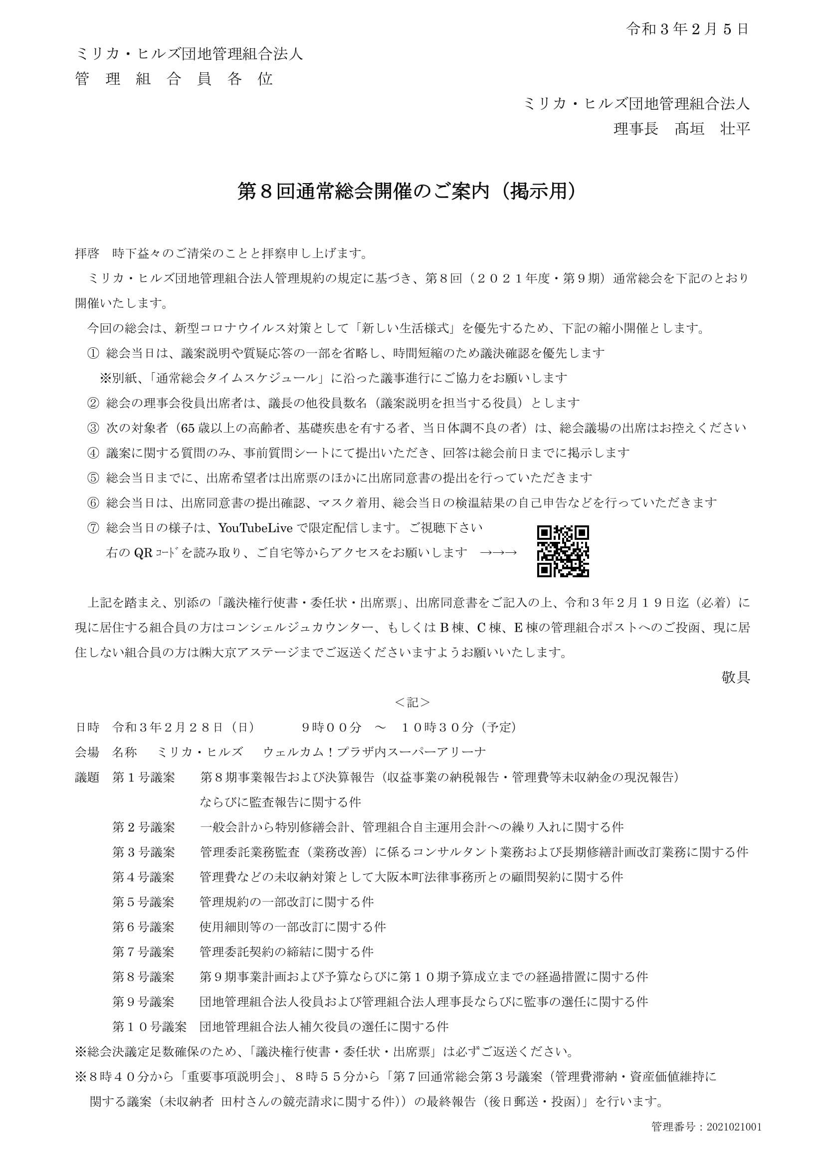 令和3年2月28日(日)に第8回通常総会を開催します。