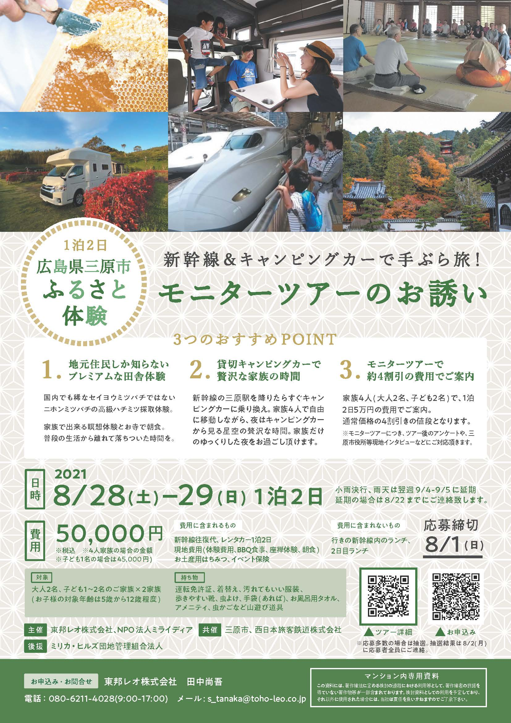 広島県三原市ふるさと体験ツアー モニター募集について