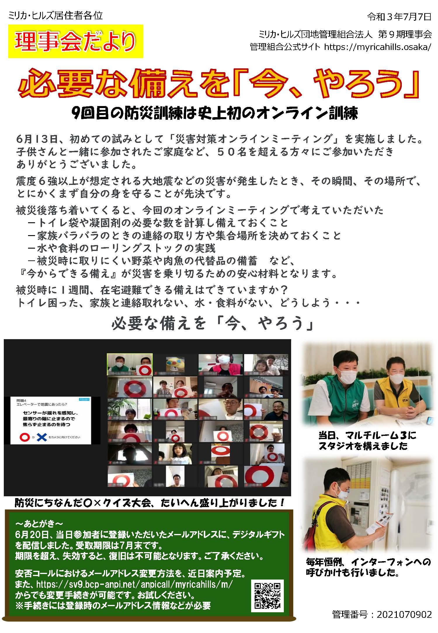 【理事会だより】防災訓練2021を実施