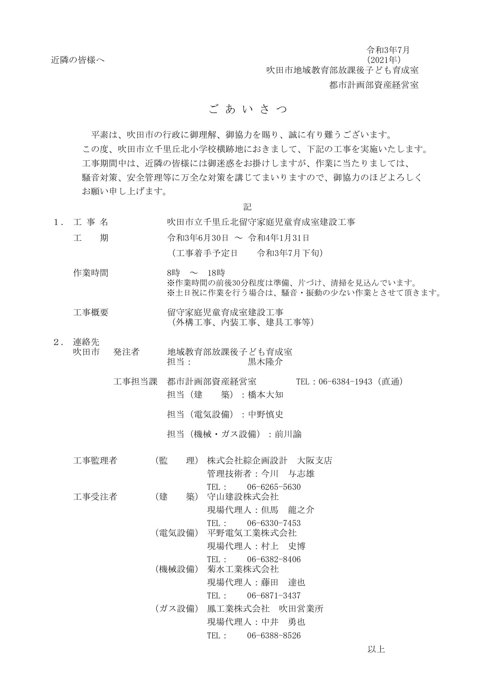 吹田市千里丘北新築工事計画(吹田市地域教育部)について