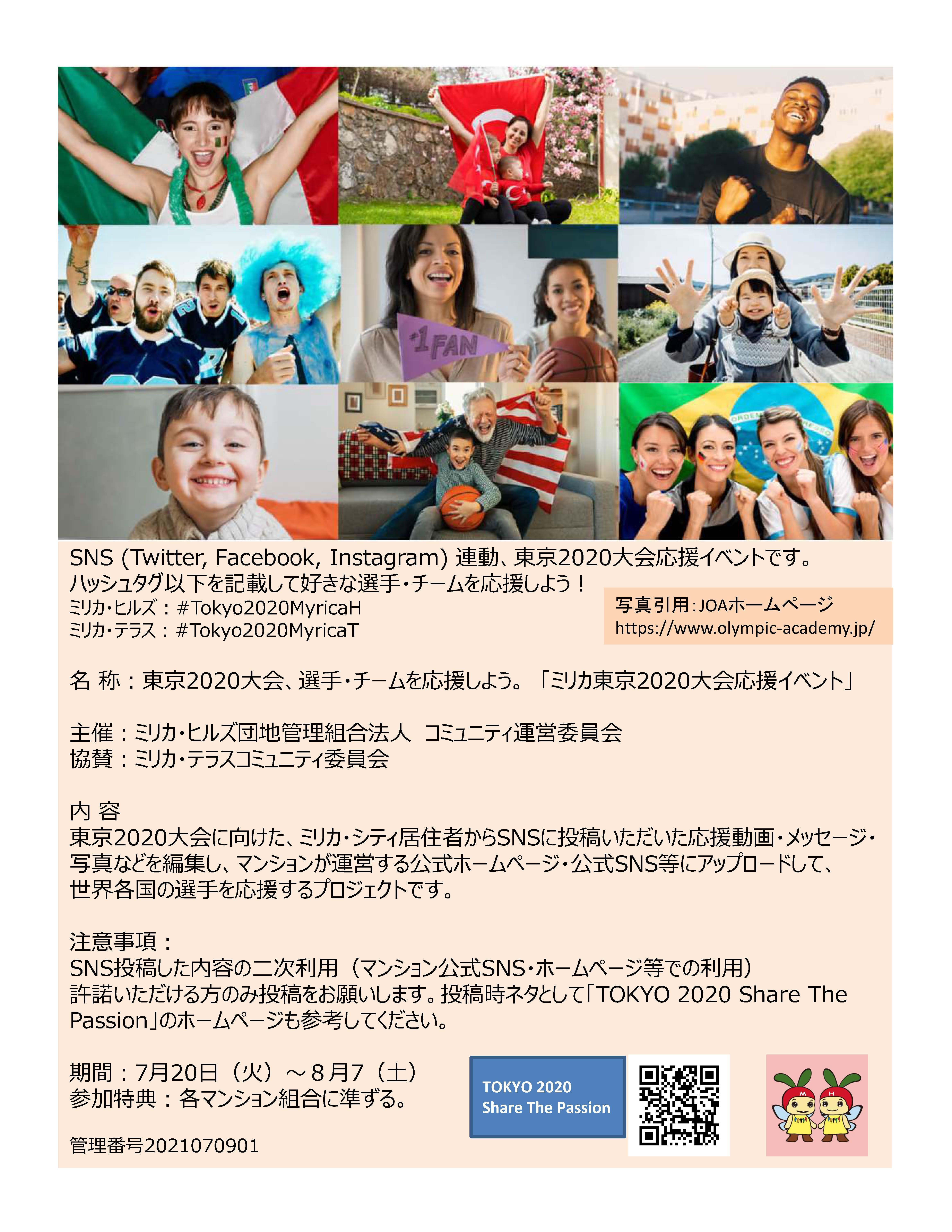 東京2020大会応援イベントの開催について