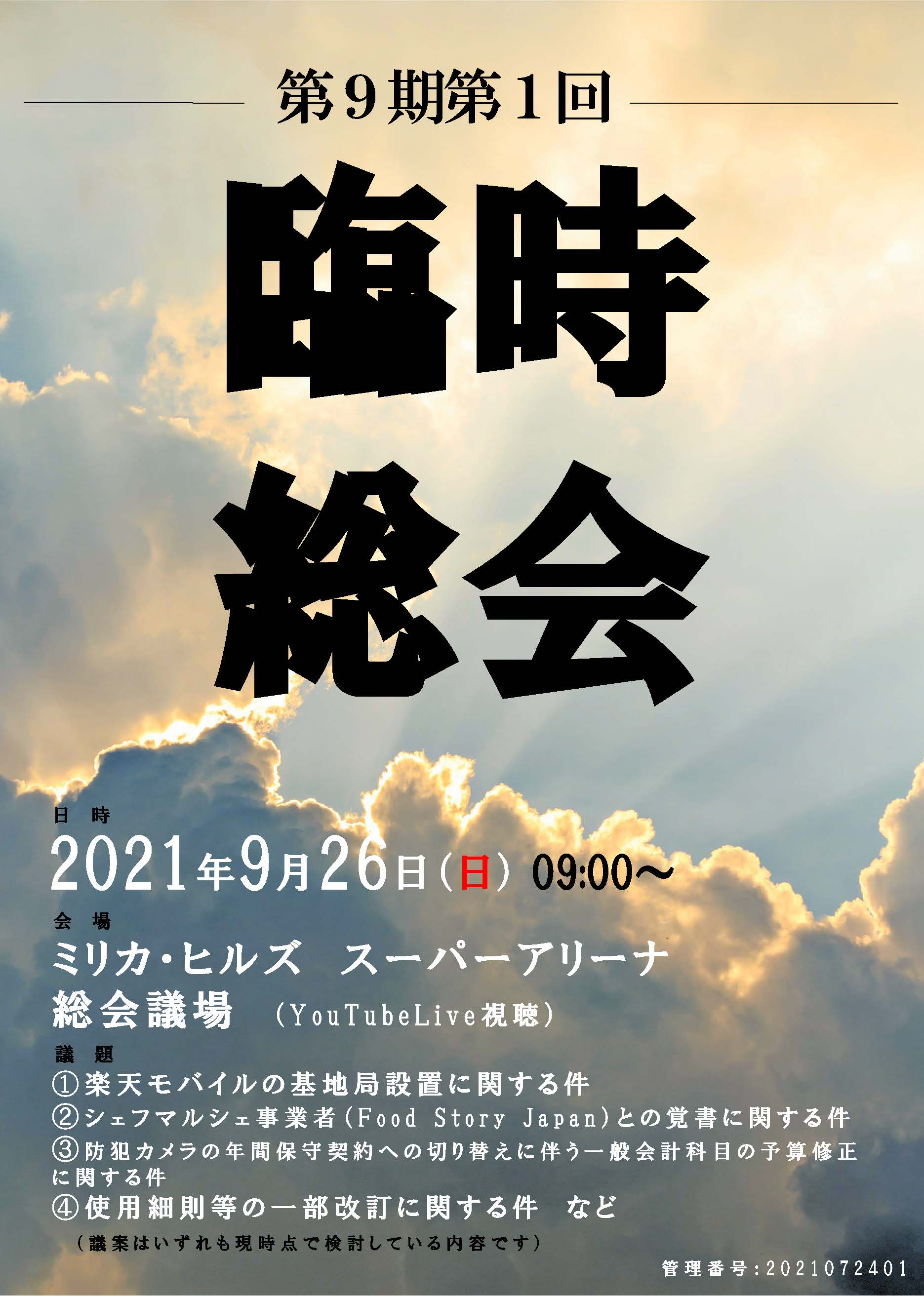 令和3年9月26日(日)に臨時総会を開催します
