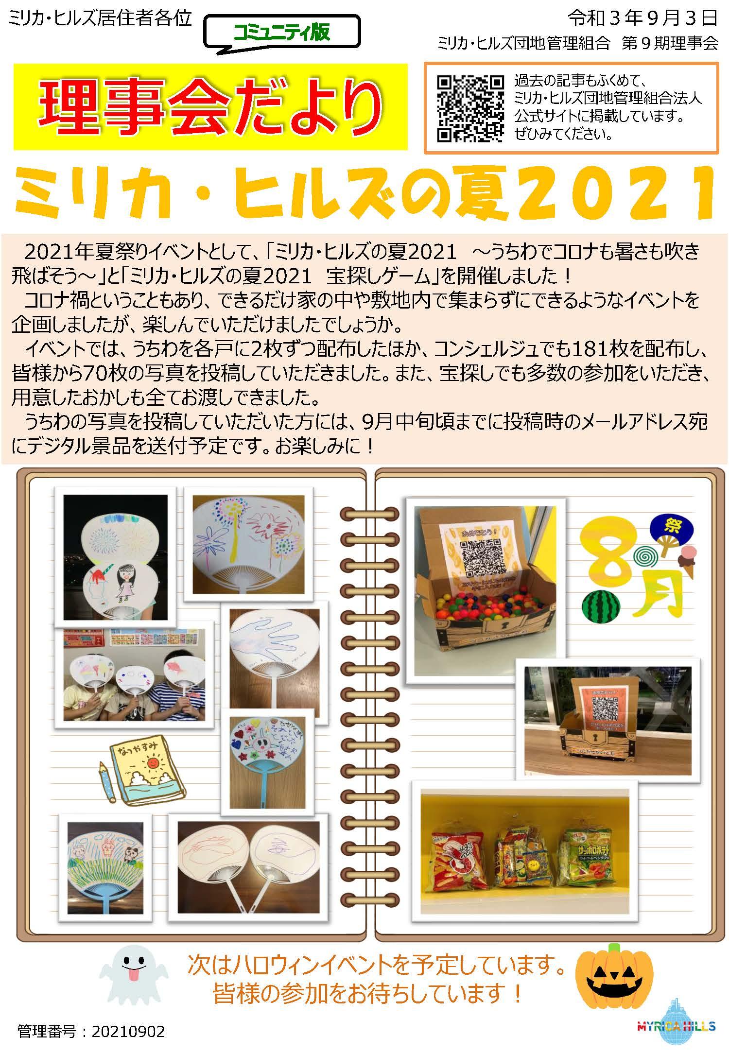 【理事会だより】夏祭り2021を開催