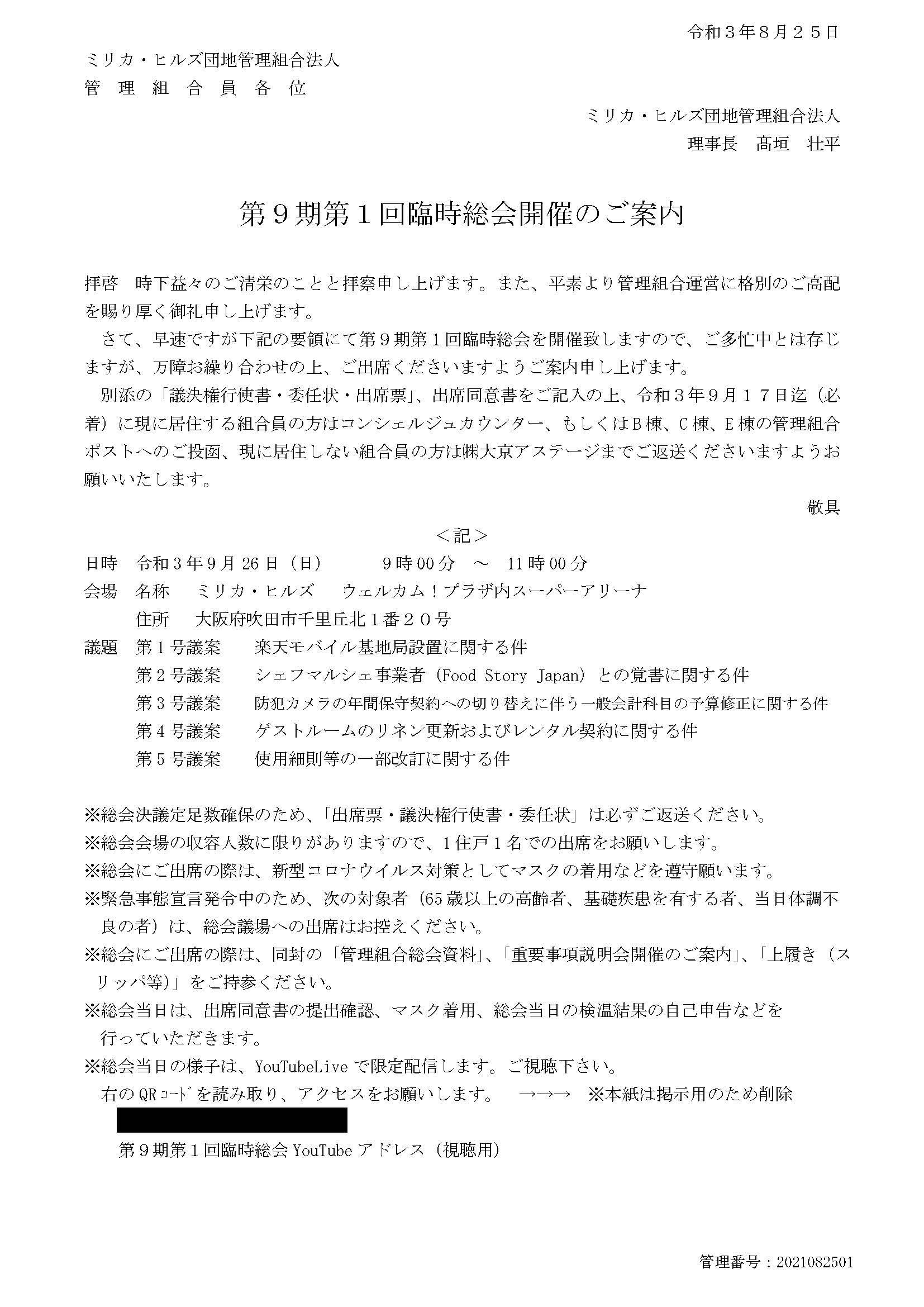 令和3年9月26日(日)に第9期第1回臨時総会を開催します。